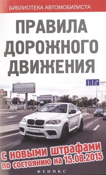 Правила дорожного движения. С новыми штрафами по состоянию на 15.08.2015 года
