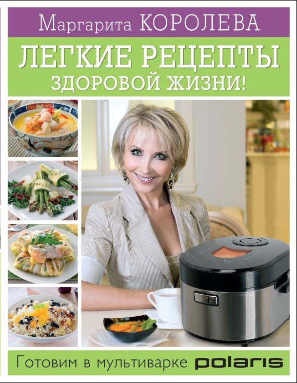 Королева М. Легкие рецепты здоровой жизни! Готовим в мультиварке солнечная м мультиварка готовим вегетарианские блюда