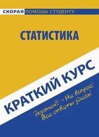 Голышев А. Краткий курс по статистике