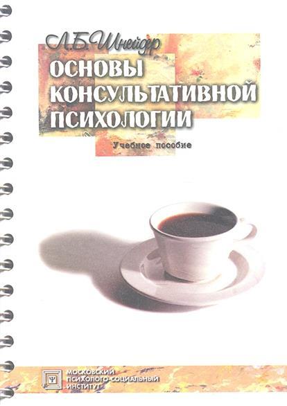 Основы консультативной психологии. Учебное пособие. 2-е издание, стереотипное