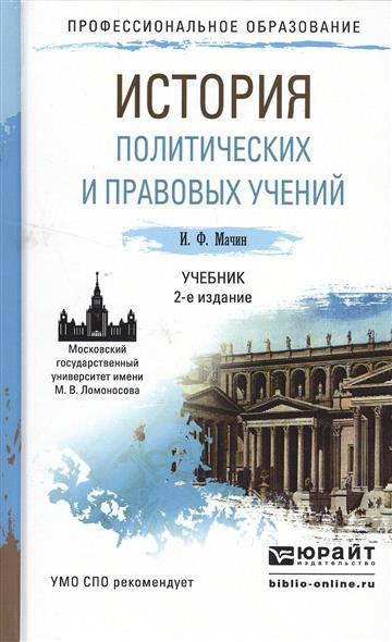 История политических и правовых учений. Учебник для СПО