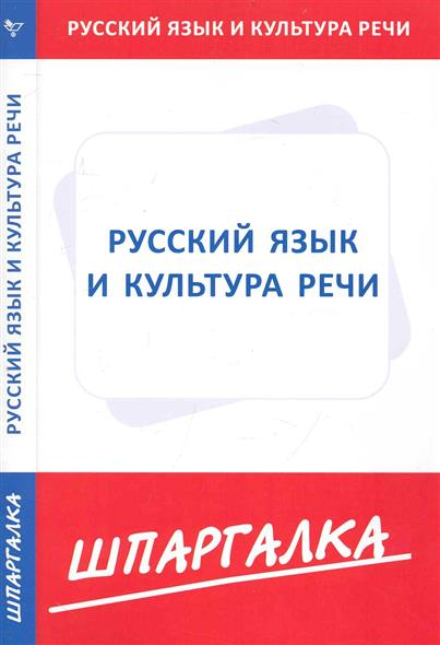 Шпаргалка по русскому языку и культуре речи