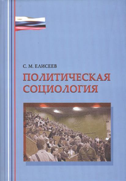 Елисеев С. Политическая социология