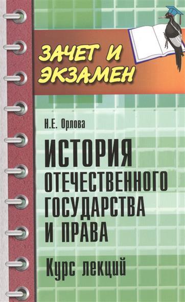 Орлова Н. История отечественного государства и права. Курс лекций