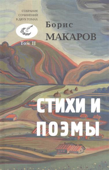 Макаров Б. Стихи и проза. Собрание сочинений в двух томах. Том второй. Стихи и поэмы