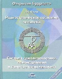 Пучко Л. Радиэстезическое познание человека с л кабак морфология человека