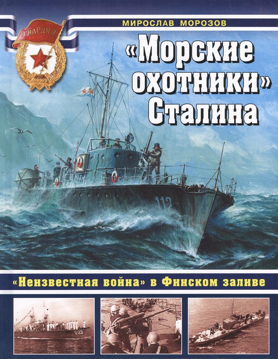 """""""Морские охотники"""" Сталина. """"Неизвестная война"""" в Финском заливе"""