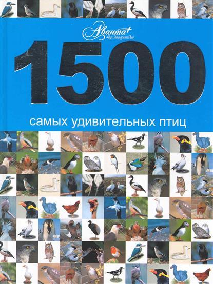 Шитикова Д. (пер.) 1500 самых удивительных птиц комарова д пер семья дом