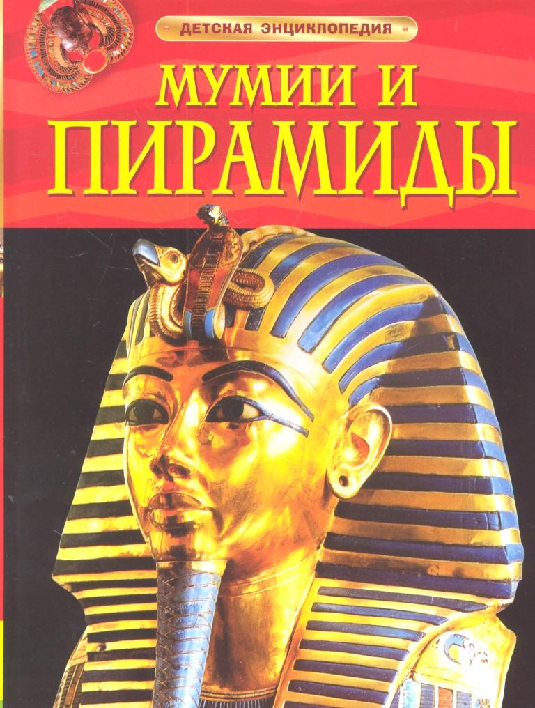 Тэплин С. Мумии и пирамиды