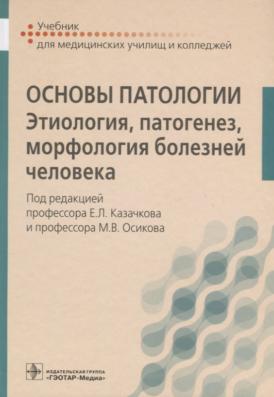 Казачков Е., Осиков М. (ред.) Основы патологии. Этиология, патогенез, морфология болезней человека набор для вышивания hobby