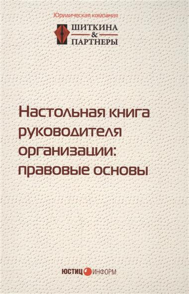 Настольная книга руководителя организации: правовые основы