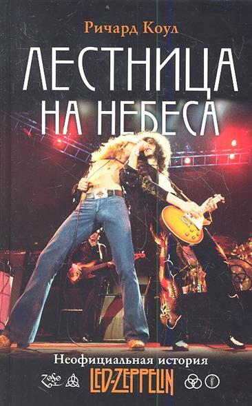 Лестница на небеса. Неофициальная история Led Zeppelin