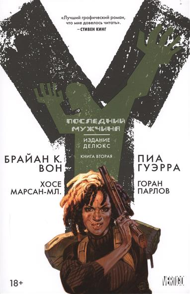 Вон Б. Y. Последний мужчина. Книга 2. Издание делюкс