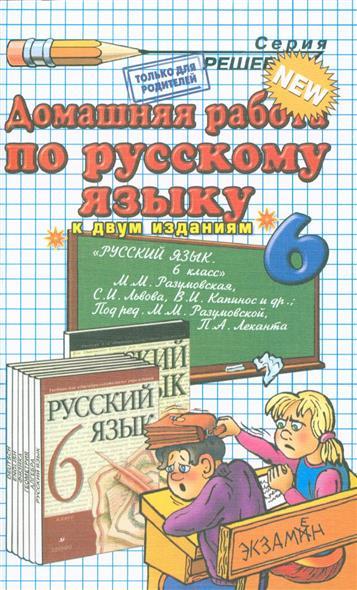 Решебник 6а класса по русскому языку