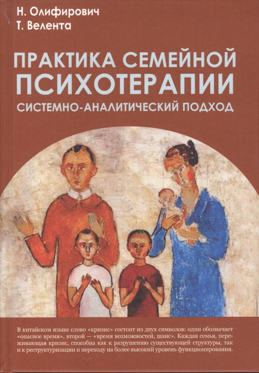 Олифирович Н., Велента Т. Практика семейной психотерапии. Системно-аналитический подход ISBN: 9785829120108