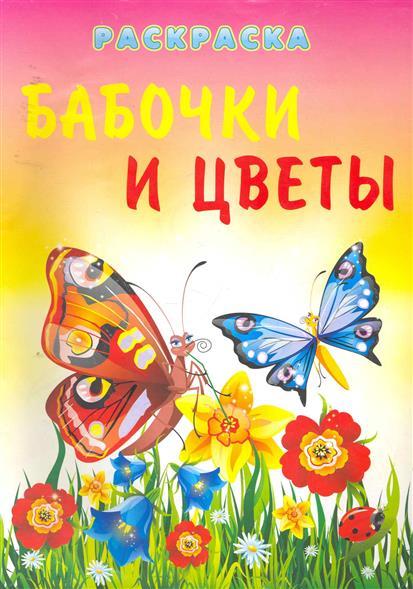 Р Бабочки и цветы