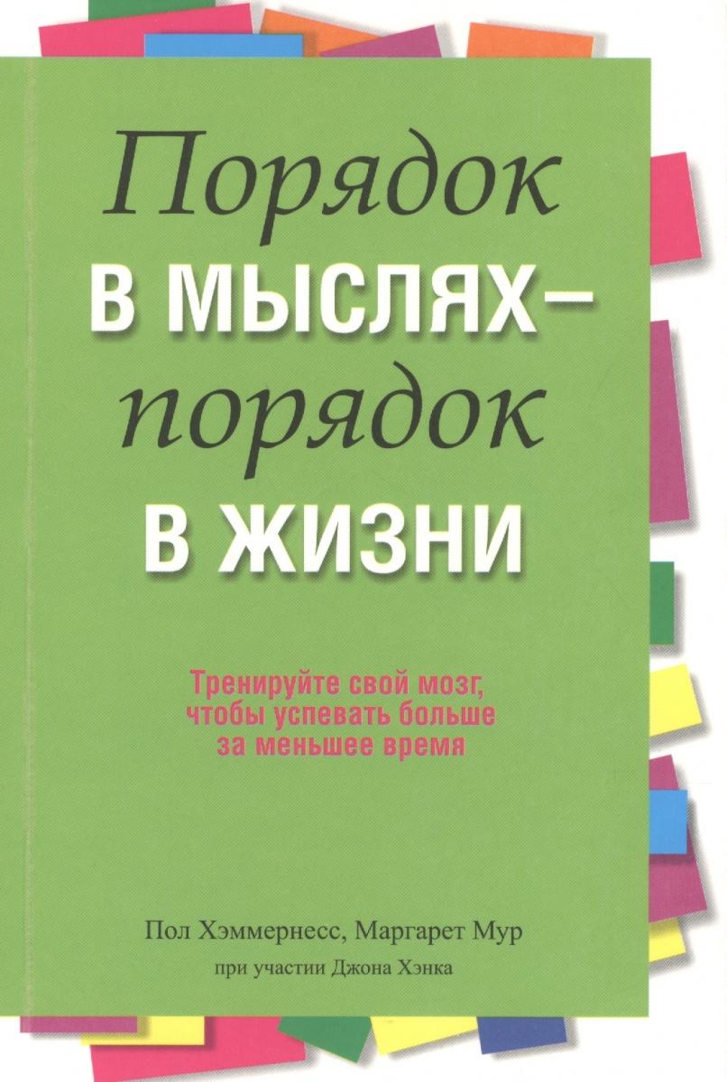 цены Хэммернесс П., Мур М., Хэнк Дж. Порядок в мыслях - порядок в жизни