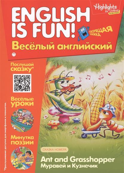 """Савицкая И. Ant and Grassshopper. Муравей и кузнечик. Выпуск 2. Рабочая тетрадь """"English is fun! Веселый английский"""""""
