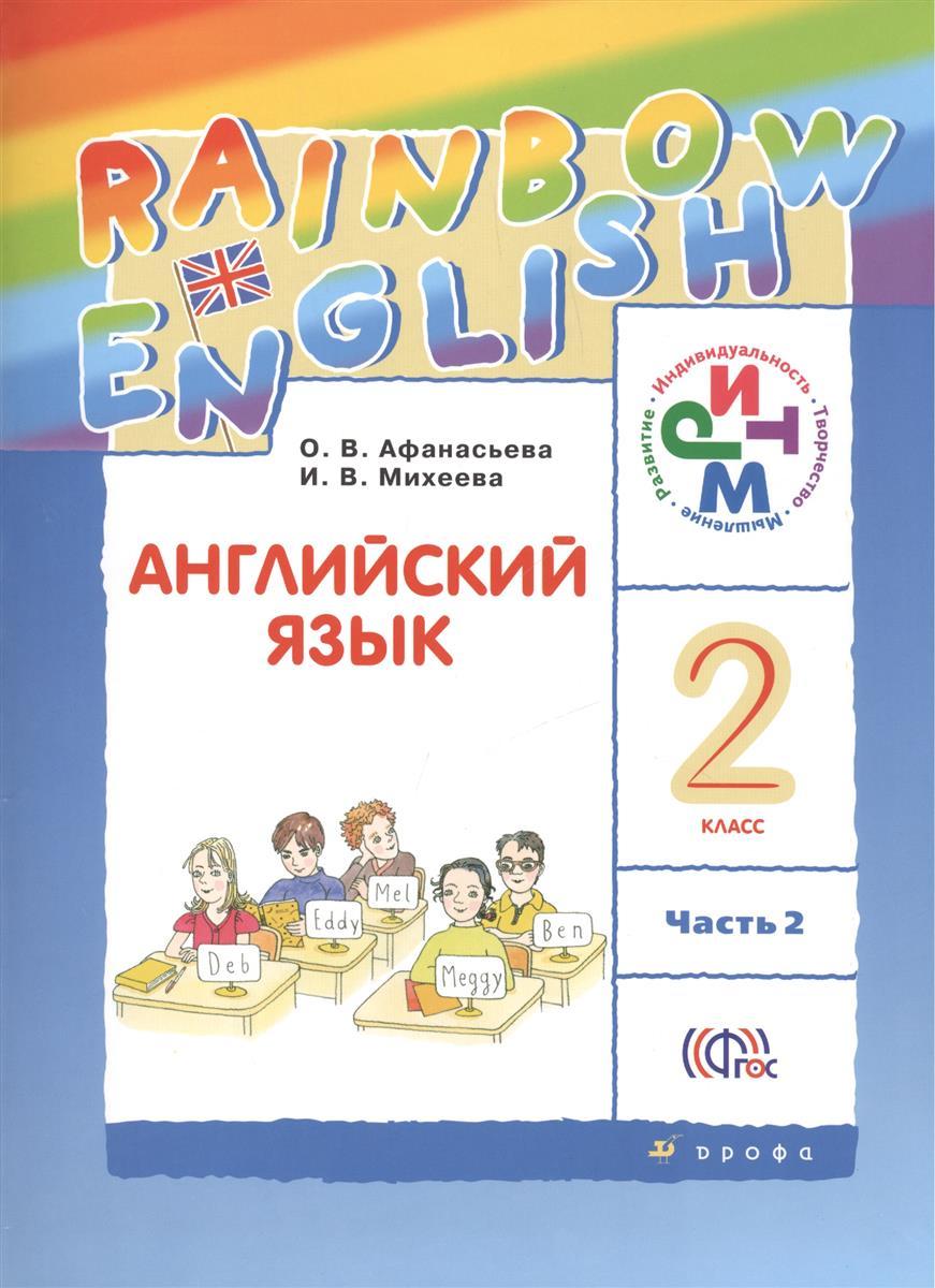Rainbow English. Английский язык. 2 класс. В двух частях. Часть 2. Учебник