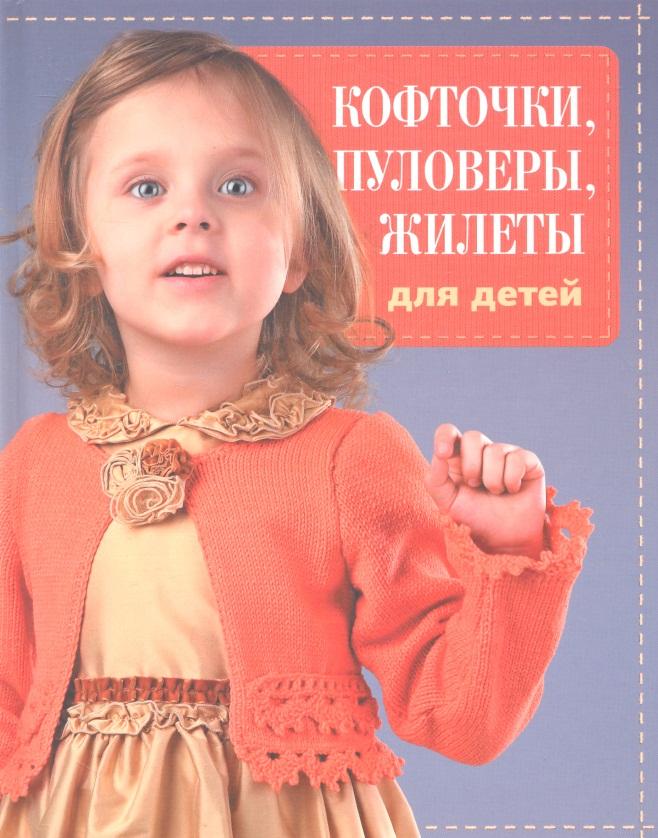 Спиридонова Н. (сост.) Кофточки, пуловеры, жилеты для детей