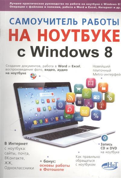 Юдин М., Куприянова А., Прокди Р. и др. Самоучитель работы на ноутбуке с Windows 8 юдин м куприянова а и др ноутбук с windows 7 самый простой самоучитель