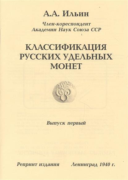 Классификация русских удельных монет. Выпуск первый. Репринтное издание