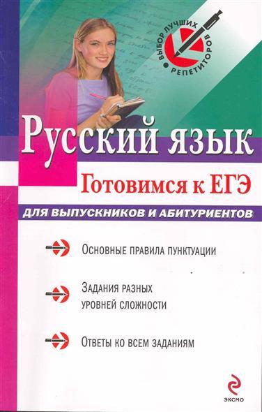 Кузнецова И.: Русский язык Готовимся к ЕГЭ Для выпускн. и абитур.