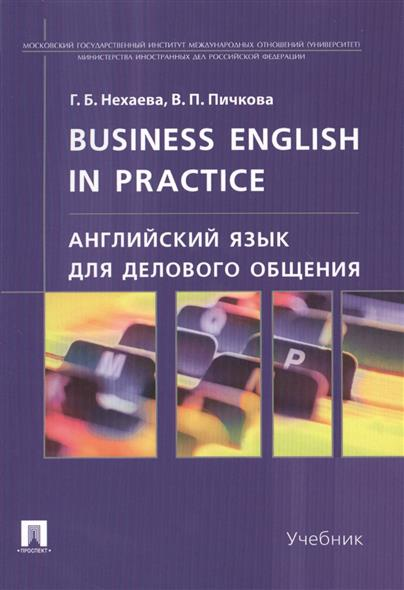 Нехаева Г., Пичкова В. Business English in Practice. Английский язык для делового общения. Учебник compatible toner powder xerox 6121 printer toner refill powder for xerox phaser 6121 printer bulk toner powder for xerox c6121