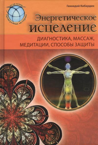 Кибардин Г. Энергетическое исцеление: диагностика, массаж, медитации, способы защиты кибардин г энергетическое исцеление диагностика массаж медитации способы защиты