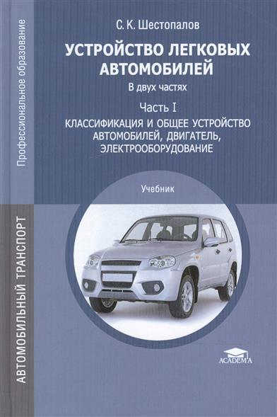 Устройство легковых автомобилей. Учебник: Часть I. Классификация и общее устройство автомобилей, двигатель, электрооборудование