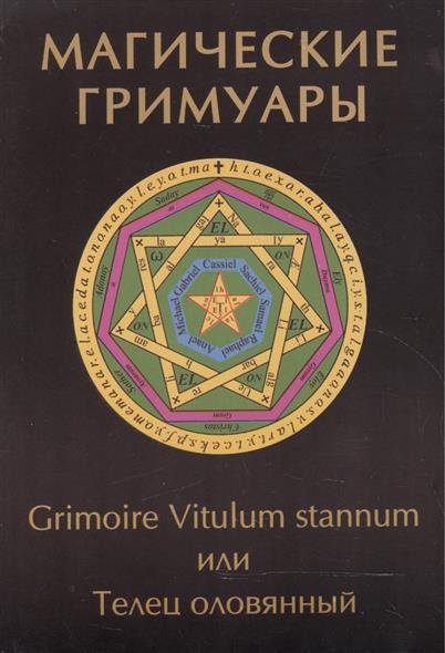 Магические гримуары. Grimoire Vitulum Stannum или Телец оловянный