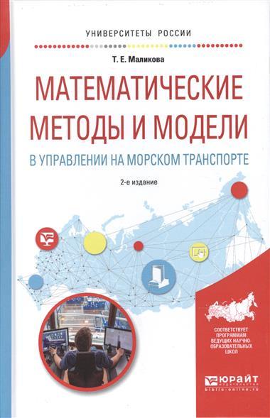 Маликова Т. Математические методы и модели в управлении на морском транспорте. Учебное пособие для вузов