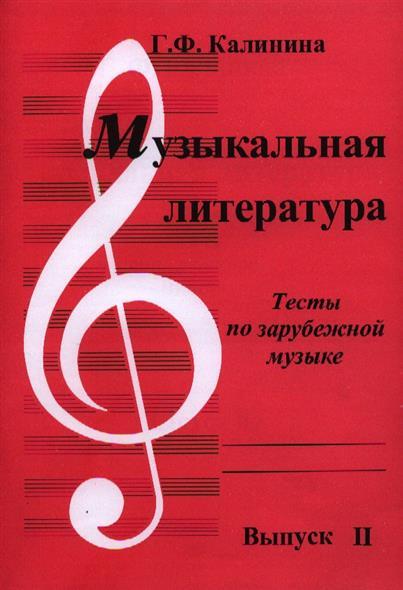 Музыкальная литература.Тесты по зарубежной музыке. Выпуск II