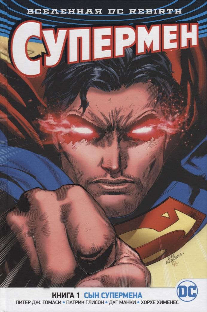 Томаси П., Глисон П. Супермен. Книга 1. Сын Супермена цена