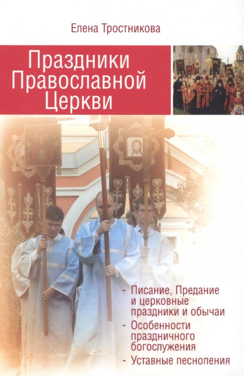 Тростникова Е. Праздники Православной Церкви тростникова е воскресение христово