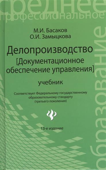 Басаков М.: Делопроизводство. [Документационное обеспечение управления]. Учебник. Издание тринадцатое, стереотипное