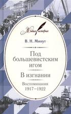 Под большевистским игом. В изгнании. Воспоминания 1917-1922
