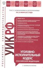 Уголовно-исполнительный кодекс Российской Федерации. Текст с изменениями и дополнениями на 25 июня 2012 года