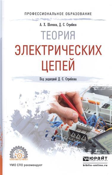 Теория электрических цепей. Учебное пособие от Читай-город
