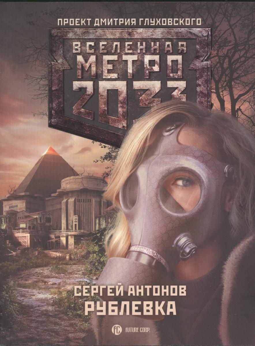 Антонов С. Метро 2033: Рублевка