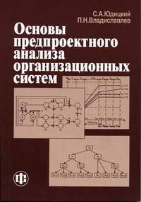 Основы проектного анализа организационных систем