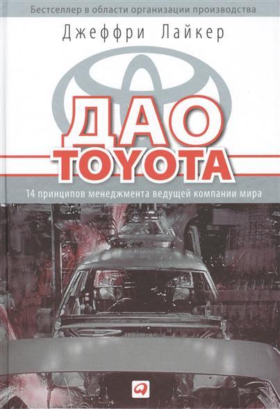 Лайкер Дж.: Дао Toyota 14 принципов менеджмента ведущей компании мира