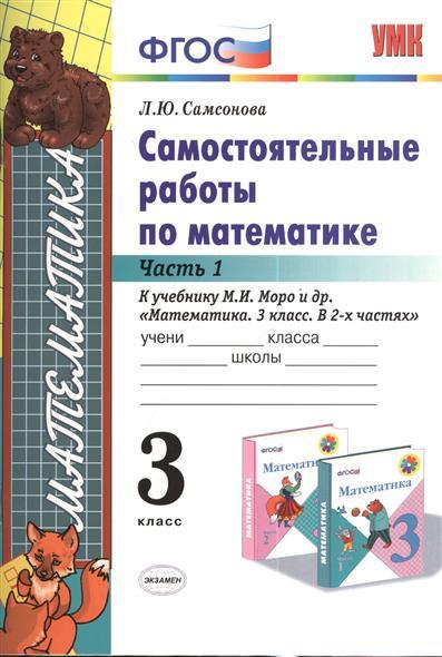 Самостоятельные работы по математике класс В х частях Часть  Самостоятельные работы по математике 3 класс В 2 х частях Часть 1