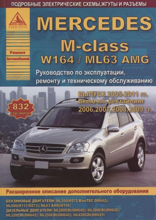 Mercedes-Benz M-class W164/ML63 Выпуск 2005-2011, рестайлинг 2006, 2007, 2008, 2009 с бензиновыми и дизельными двигателями. Эксплуатация. Ремонт. ТО front brake disc rotor for yamaha xt 660 x supermoto xt 660 xt660 2004 2005 2006 2007 2008 2009 2010 2011