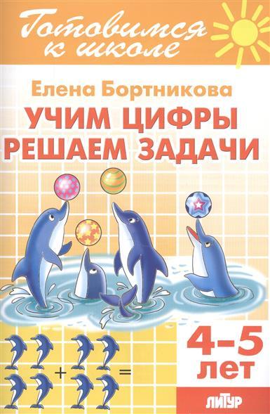 Бортникова Е. Учим цифры, решаем задачи. 4-5 лет киричек е ред учим цифры учим цвета я считаю до 10 4