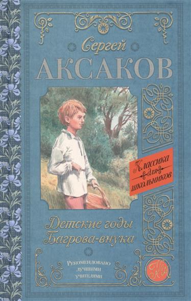 Аксаков С.: Детские годы Багрова-внука