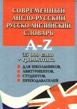 Современный англо-рус., рус.-англ. словарь