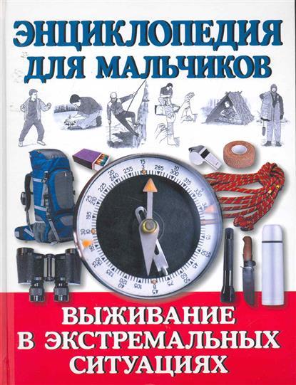 Энциклопедия для мальчиков Выживание в экстрем. ситуациях