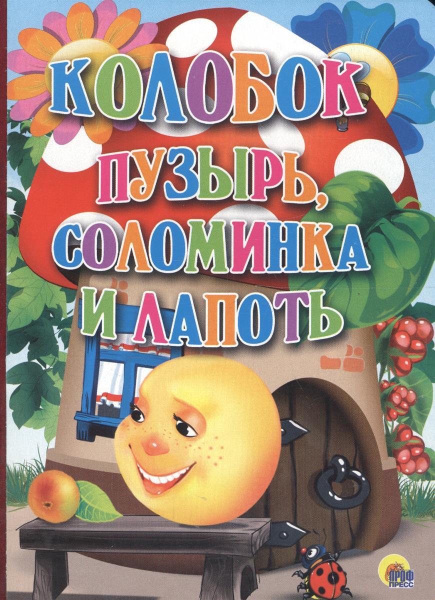 Колобок. Пузырь, соломинка и лапоть колобок пузырь соломинка и лапоть русские народные сказки isbn 9785378050635