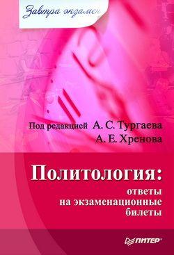 Политология Ответы на экзам. вопросы